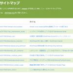 Jetpack trafficのサイトマップはimage画像に対応