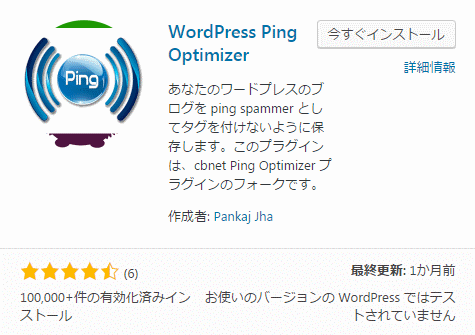 WordPress Ping Optimizerプラグインの設定