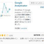 WordPressでアナリティクスを表示してくれるGoogle Analyticator