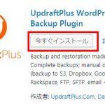 バックアップに使うなら「UpdraftPlus」が便利