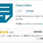 WordPress5.0でエディタを旧方式に戻す方法