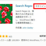 文字の置き換えに便利で使いやすいSearch Regex