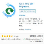 ブログを丸ごとコピーできるプラグイン「All-in-One WP Migration」